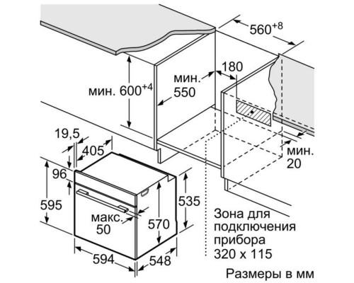 Встраиваемый духовой шкаф Bosch HBG 517 ES0R