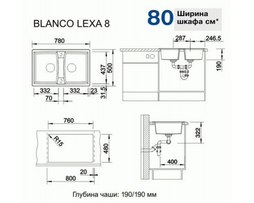 Кухонная Мойка Blanco Lexa 8 жасмин (524965)