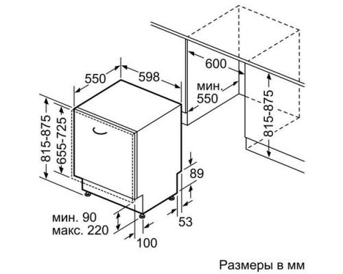 Встраиваемая посудомоечная машина Bosch SMV 25A X60R